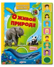 Книга О живой природе