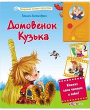 Говорящая книга Домовенок Кузька Александрова Т. Азбукварик