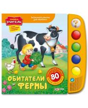 Музыкальная книга Обитатели фермы