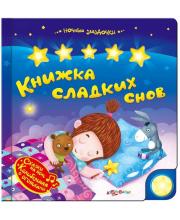 Книжка сладких снов Азбукварик