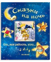 Музыкальная книга Сказки на ночь