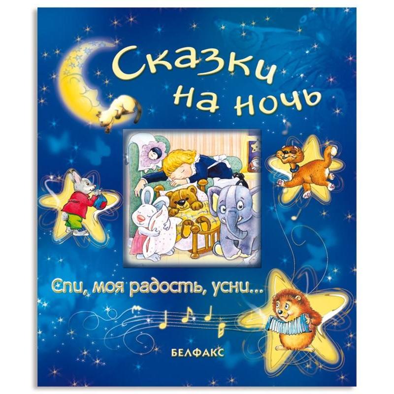 Азбукварик Сказки на ночь азбукварик книга маленький мук самые любимые сказки