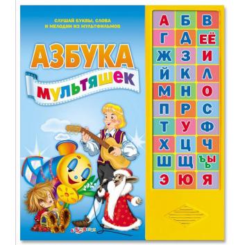 Книга Азбука мультяшек