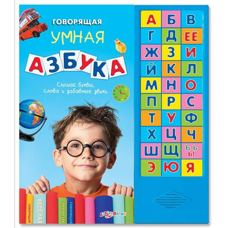 Говорящая умная азбукаКнига со звуковым модулем Говорящая умная азбука от издательства Азбукварик -это азбука для самых любознательных! Яркие иллюстрации сопровождаются простыми, но интересными текстами, из которых ребенок сможет узнать много новых умных слов, расширяя тем самым свой словарный запас. Нажав на кнопочку, ребенок услышит букву, слово на эту букву и забавный звук. А еще изученные буквы можно писать прямо в книжке, стирать и писать заново!<br>Количество страниц: 16<br>Размер (мм): 255х295<br>Батарейки в комплекте:ААА (R03, LR03)<br><br>Возраст от: 3 года<br>Пол: Не указан<br>Артикул: 616065<br>Бренд: Россия<br>Размер: от 3 лет