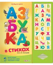 Книга Азбука в стихах