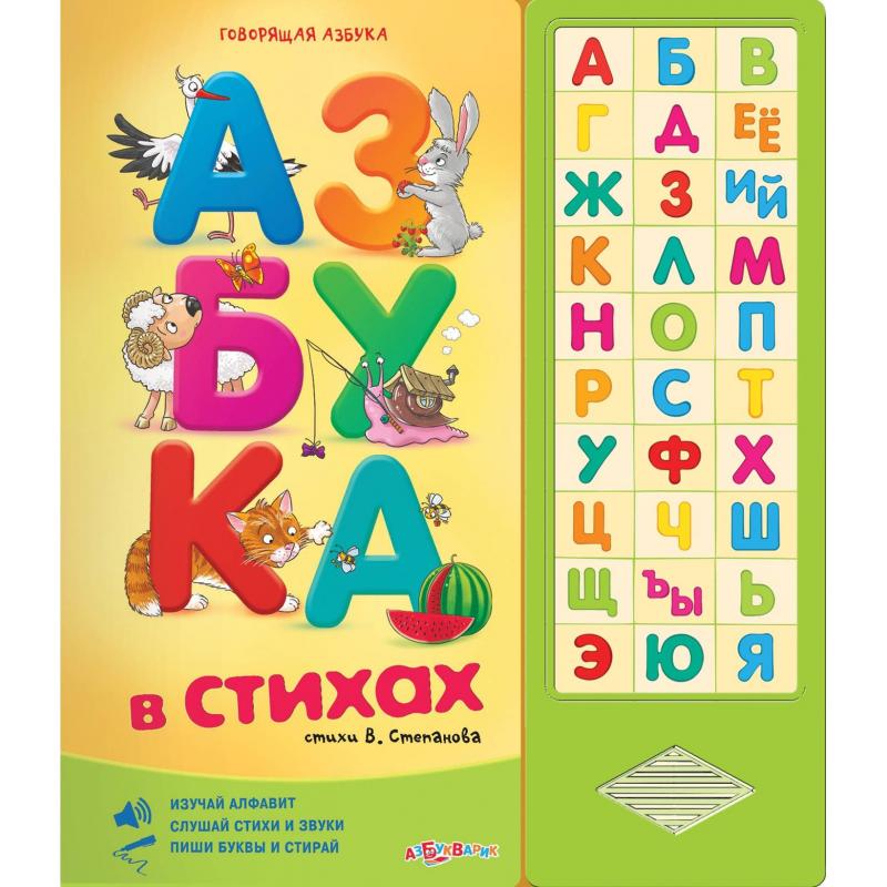 Азбукварик Азбука в стихах азбукварик азбука в стихах новый формат