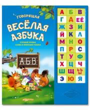 Книга Говорящая веселая азбука
