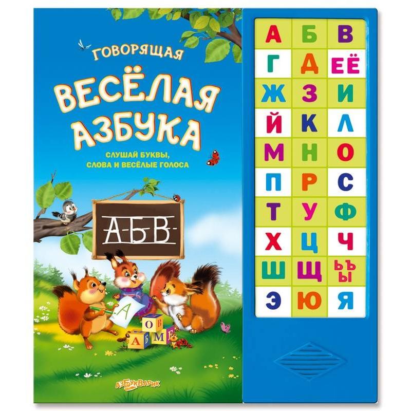 Азбукварик Говорящая веселая азбука азбукварик говорящая умная азбука