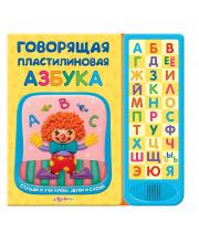 Книга Говорящая пластилиновая азбука (мини-формат)