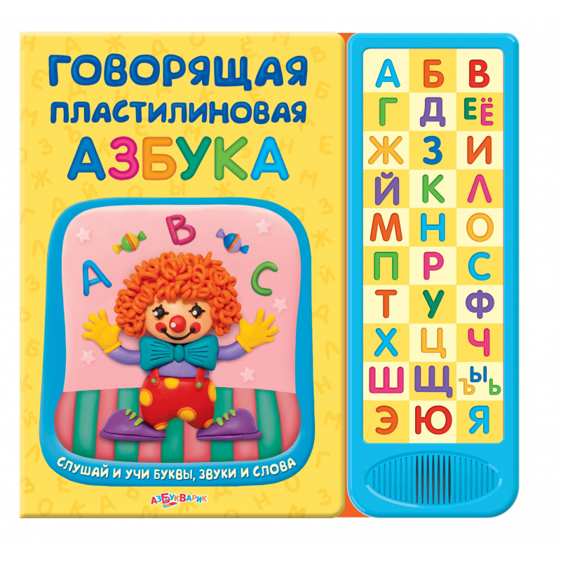 Говорящая пластилиновая азбукаКнига со звуковым модулем Говорящая пластилиновая азбука в мини-форматеот издательства Азбукварик. Благодаря небольшим размерам, книгу можно брать с собой куда угодно: хоть на прогулку, хоть в путешествие! Слушай и изучай буквы и слова, а веселые картинки подскажут, как вылепить изученную букву из пластилина. В игровой форме малыш с легкостью запомнит всю информацию и захочет заниматься снова и снова.<br>Количество страниц: 16<br>Размер (мм): 232х225<br>Батарейки в комплекте:ААА (R03, LR03)<br><br>Возраст от: 3 года<br>Пол: Не указан<br>Артикул: 616062<br>Бренд: Россия<br>Размер: от 3 лет<br>Тематика: Азбука