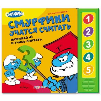 Музыкальная книга Смурфики учатся читать