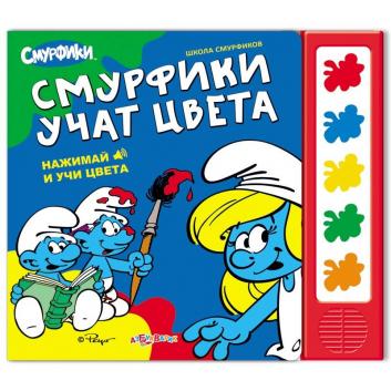 Музыкальная книга Смурфики учат цвета