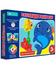 Набор для творчества Блестящие раскраски Дельфинчик