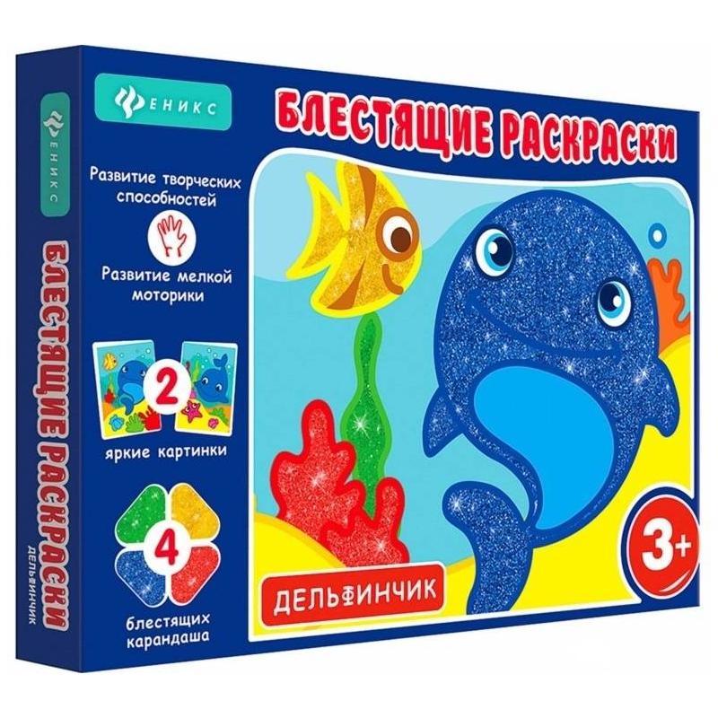 Купить Набор для творчества Блестящие раскраски Дельфинчик, Феникс, от 3 лет, Не указан, 487231, Россия
