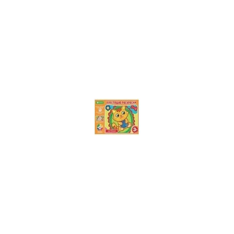 Феникс Набор для творчества Блестящие раскраски Котенок набор ободков котенок и зайчик вв2150