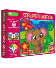 Набор для творчества Блестящие раскраски Мышка