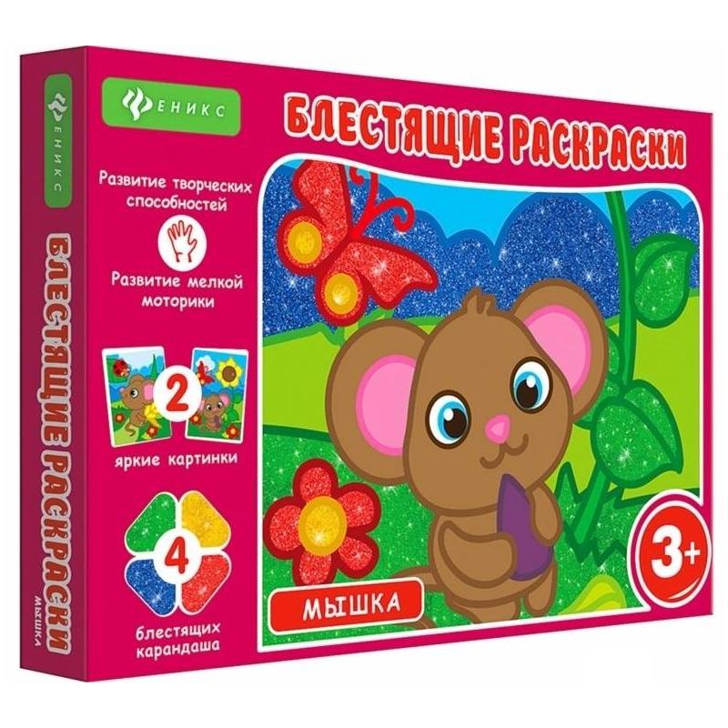 Купить Набор для творчества Блестящие раскраски Мышка, Феникс, от 3 лет, Не указан, 487234, Россия
