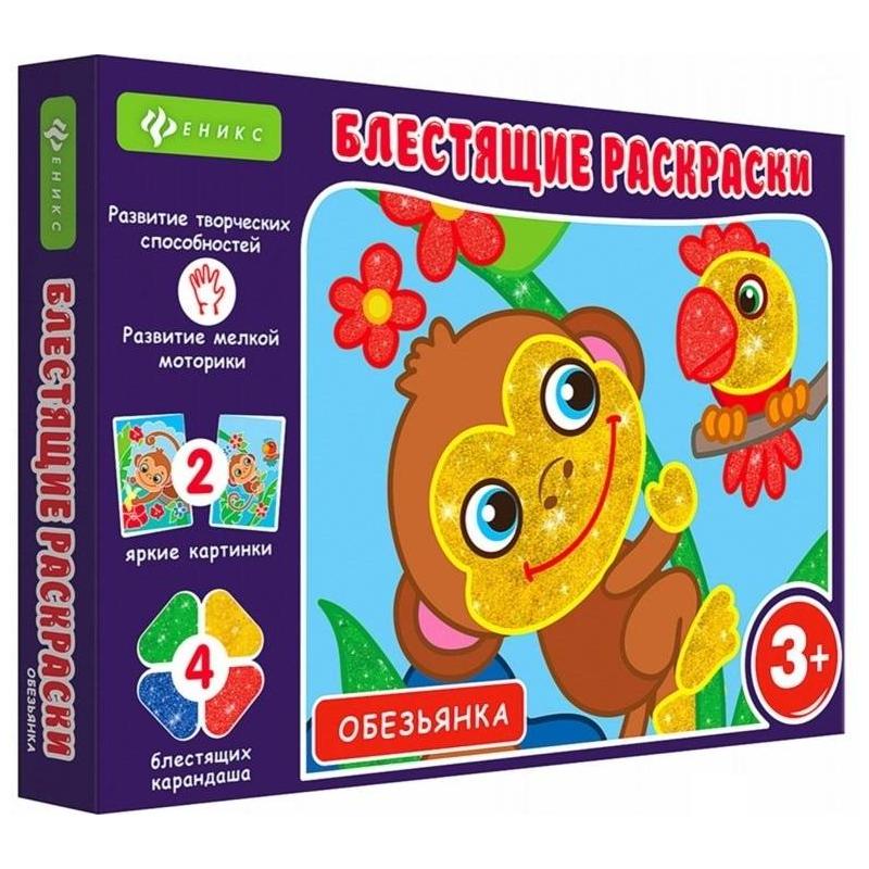 Феникс Набор для творчества Блестящие раскраски Обезьянка набор для детского творчества голографическая мозаика обезьянка с2600 09