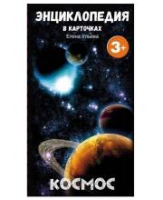 Энциклопедия в карточках Космос