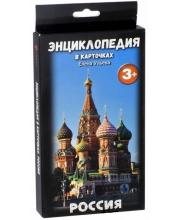 Энциклопедия в карточках Россия