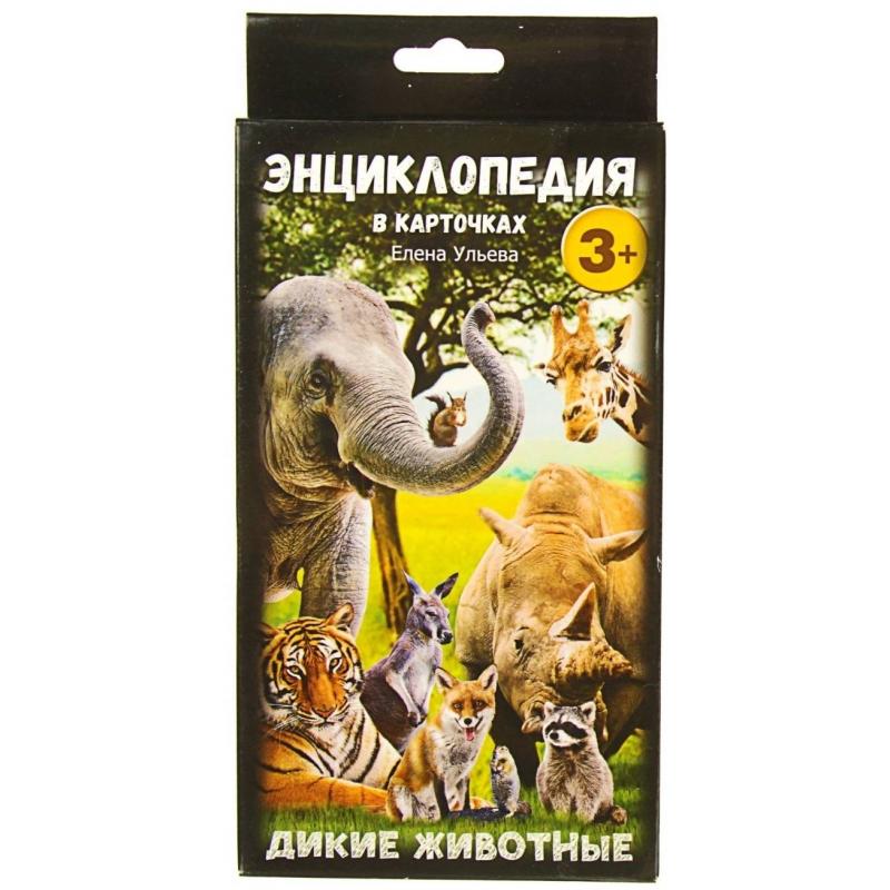 Энциклопедия в карточках Дикие животные