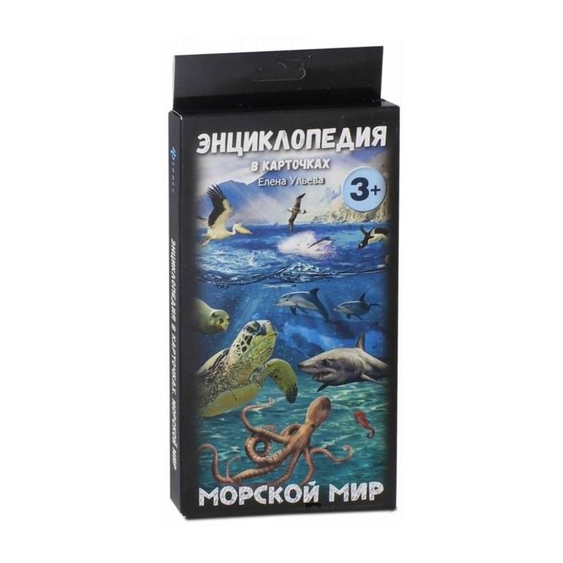 Энциклопедия в карточках Морской мир