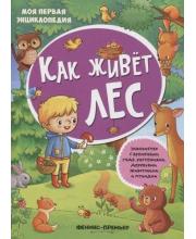 Развивающая книжка с наклейками Как живет лес