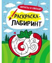 Книжка-раскраска с лабиринтами Фрукты и овощи