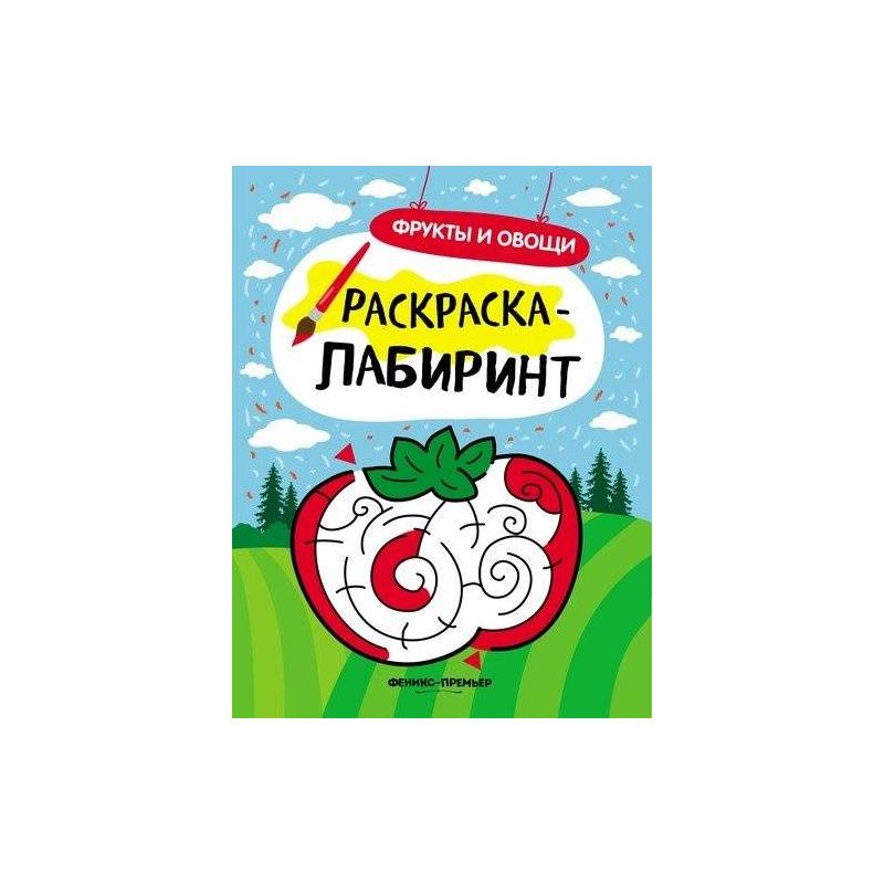 Феникс Книжка-раскраска с лабиринтами Фрукты и овощи