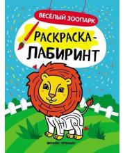Книжка-раскраска с лабиринтами Веселый зоопарк Феникс