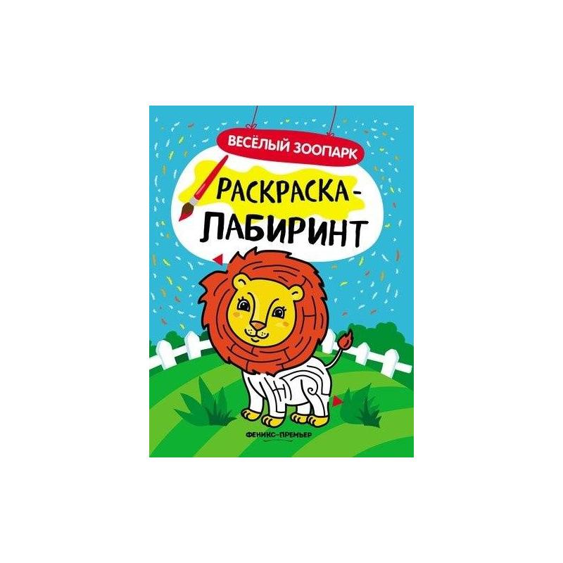 Феникс Книжка-раскраска с лабиринтами Веселый зоопарк феникс плакат раскраска сказочный зоопарк