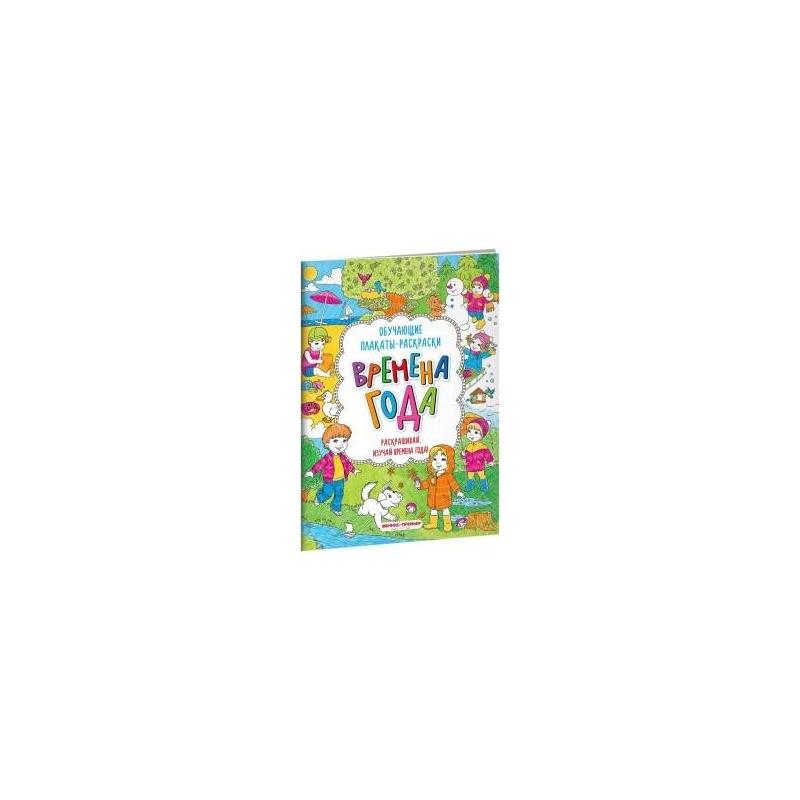 Феникс Развивающая книжка-раскраска Времена года феникс плакат раскраска сказочный зоопарк