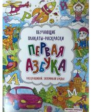 Развивающая книжка-раскраска Первая азбука Феникс