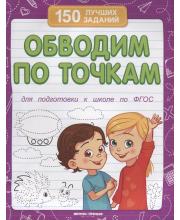 Развивающая книжка Обводим по точкам