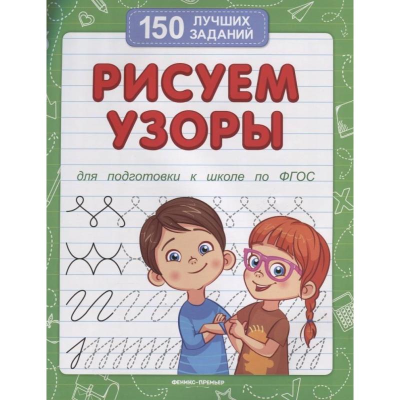 Феникс Развивающая книжка Рисуем узоры феникс развивающая книжка мой игрушечный гараж