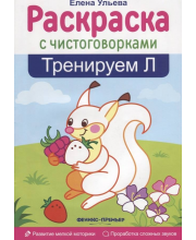 Развивающая книжка-раскраска Тренируем Л