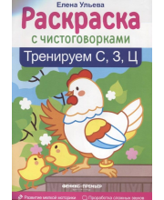 Развивающая книжка-раскраска Тренируем С, З, Ц