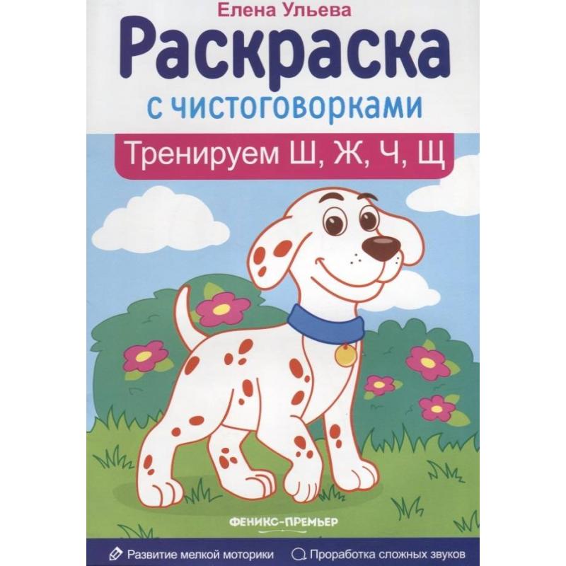 Развивающая книжка-раскраска Тренируем Ш, Ж, Ч, Щ