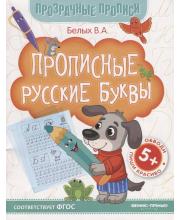 Прописи Прописные русские буквы