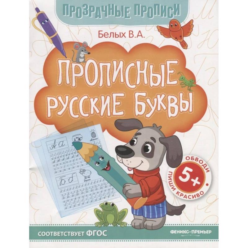 Феникс Прописи Прописные русские буквы феникс прописи быстрые машинки