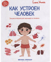 Энциклопедия для малышей в сказках Как устроен человек Феникс
