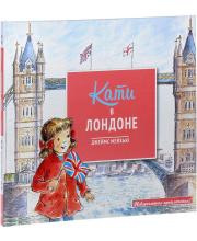 Книга Кати в Лондоне из серии Невероятные приключения