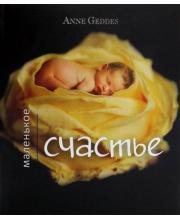 Книга Маленькое счастье Геддес А. ИД Молодая мама