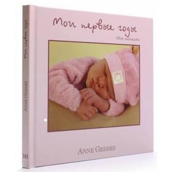 Книги и развитие, Книга-альбом Мои первые годы Моя малышка Геддес А. ИД Молодая мама 116148, фото