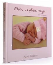 Книга-альбом Мои первые годы Моя малышка Геддес А. ИД Молодая мама