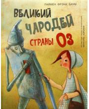 Книга Великий чародей страны ОЗ с иллюстрациями М. Адреани