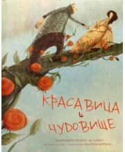 Книга Красавица и чудовище с иллюстрациями М. Адреани