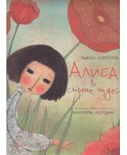 Книга Алиса в стране чудес с иллюстрациями М. Адреани