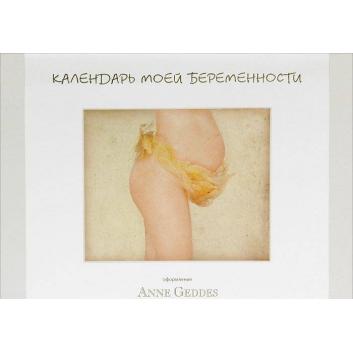 Подарки, Календарь моей беременности Геддес А. ИД Молодая мама 116143, фото