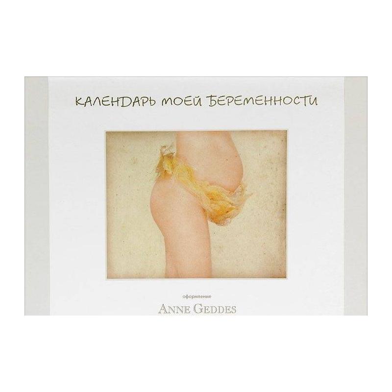 ИД Молодая мама Календарь моей беременности Геддес А. календарь зачатия ребенка планирование беременности